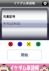 イケダム単語帳Free画面スナップショット#2