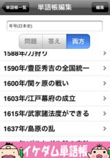 イケダム単語帳Free画面スナップショット#4