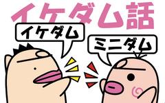 イケダム話画面スナップショット#1