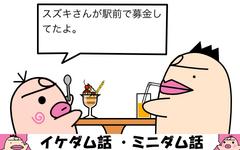 イケダム話画面スナップショット#2