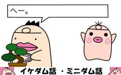 イケダム話画面スナップショット#3