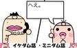 イケダム話画面スナップショット#4