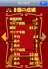イケダム読心画面スナップショット#4